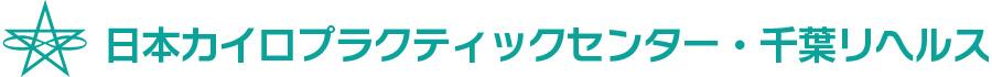 千葉リヘルス(五眼遺伝子療法) 千葉市中央区栄町・要町の整骨院・カイロプラクティック